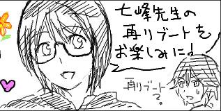 111207bakuman_teburo.jpg